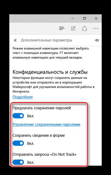 Parametryi-konfidentsialnosti-v-Microsoft-Edge.png