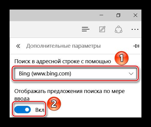 Nastroyka-poiska-v-Microsoft-Edge.png