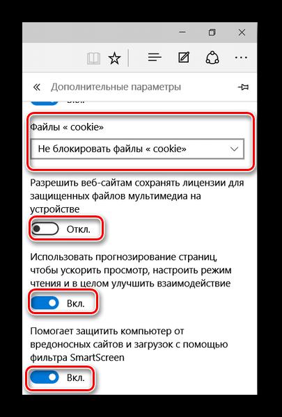 Nastroyka-vspomogatelnyih-sluzhb-v-Microsoft-Edge.png