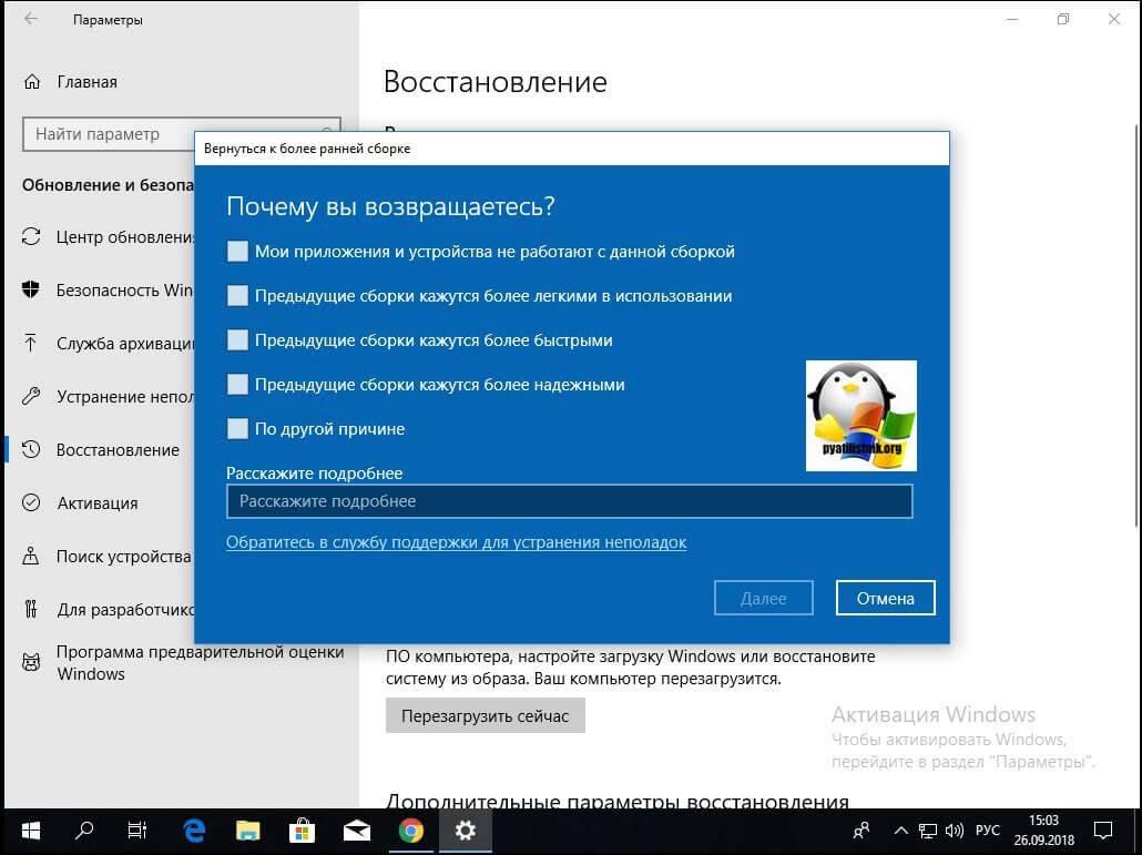vernut-predyidushhie-versiyu-windows-10-01.jpg