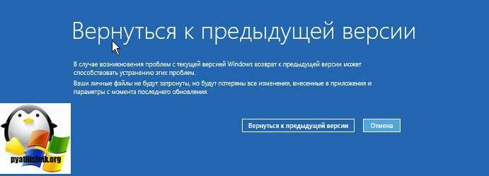 vozvrat-na-predyidushhuyu-versiyu-windows-10.jpg