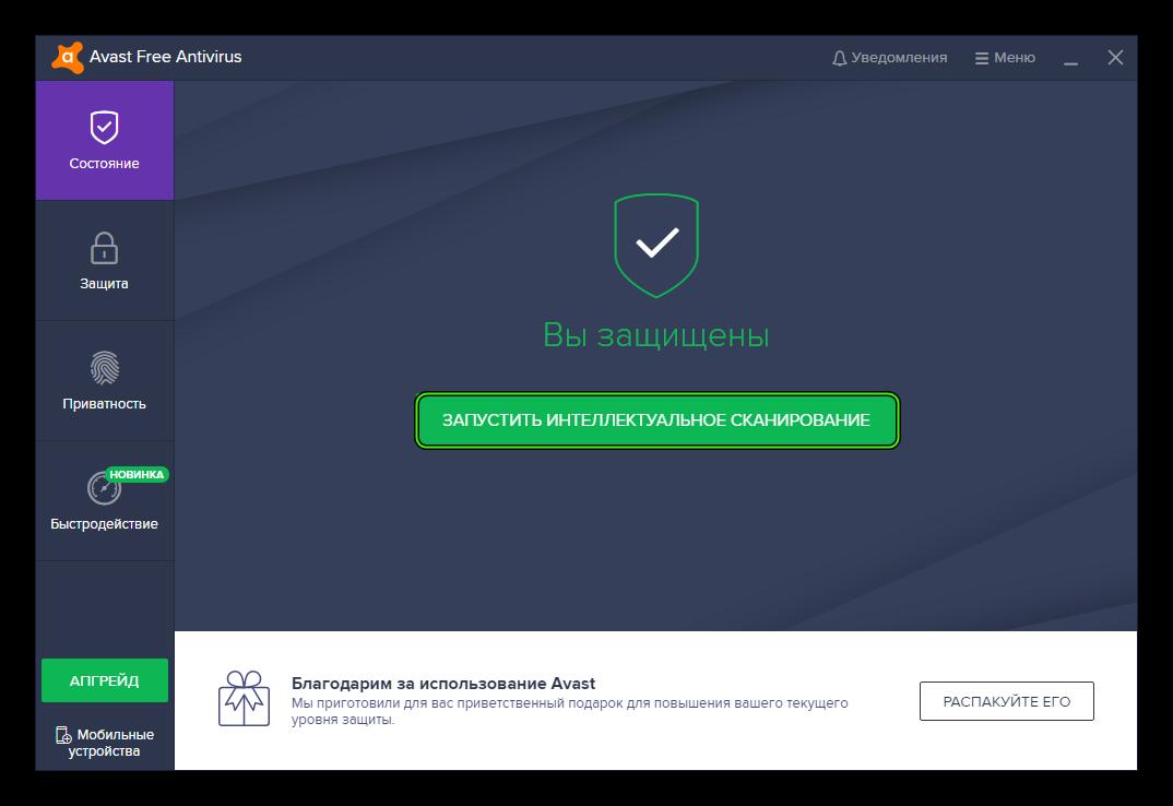 Optsiya-Zapustit-intellektualnoe-skanirovanie-dlya-antivirusa-Avast.png