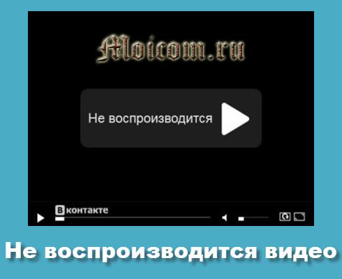 Ne-vosproizvoditsya-video.png