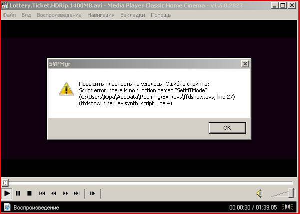 Oshibka-videofayla.jpg
