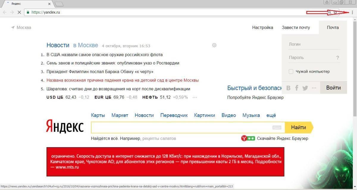 smena-kodirovki-v-brauzere-google-chrome1.jpg