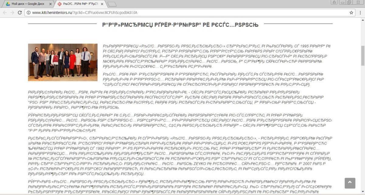 smena-kodirovki-v-brauzere-google-chrome5.jpg