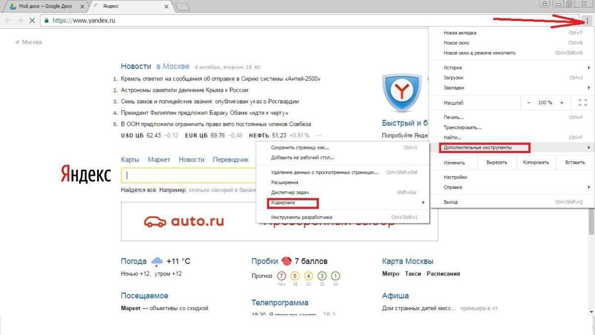smena-kodirovki-v-brauzere-google-chrome6.jpg