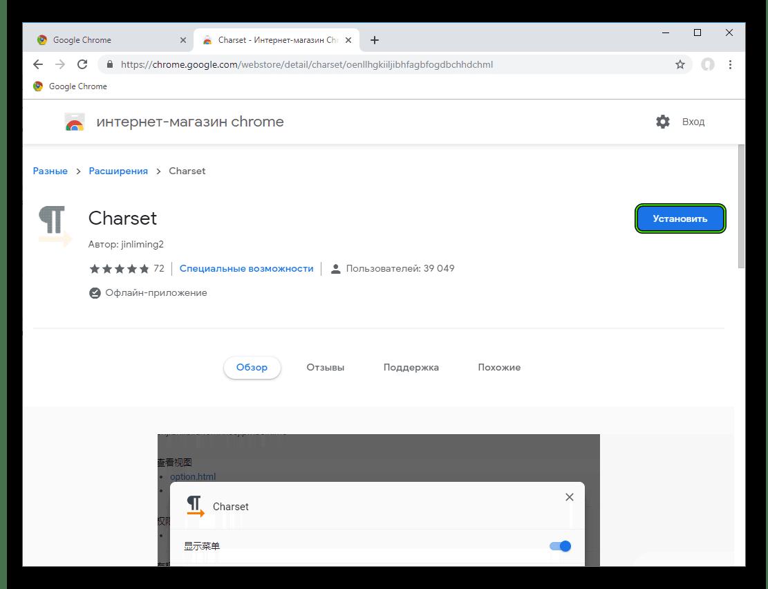 Ustanovit-rasshirenie-Charset-dlya-Google-Chrome.png