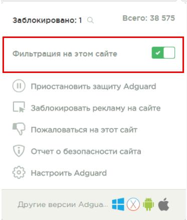 Otklyuchit-filtratsiyu-na-sajte.png