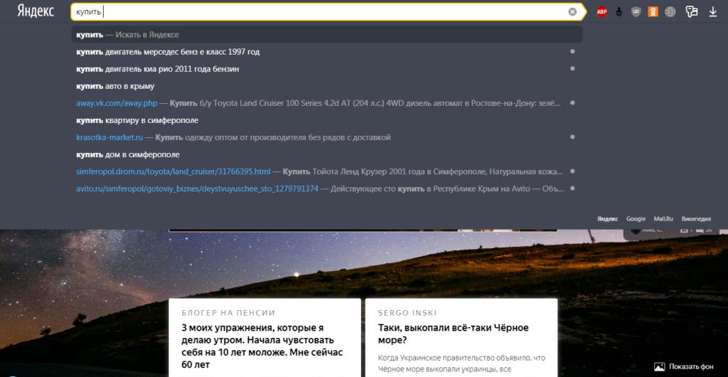 podskazki-v-poiskovike-1024x530.png