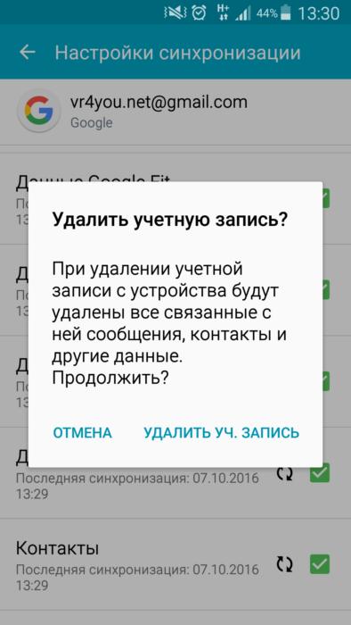1475842626_udalit-uchetnyjy-zapis.png
