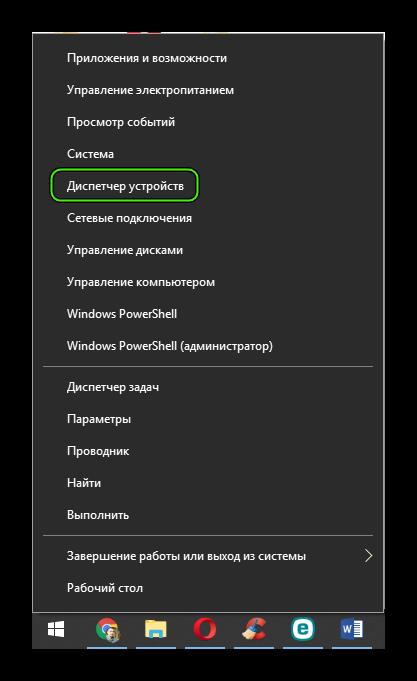Punkt-Dispetcher-ustrojstv-v-dopolnitelnom-menyu-Pusk.png
