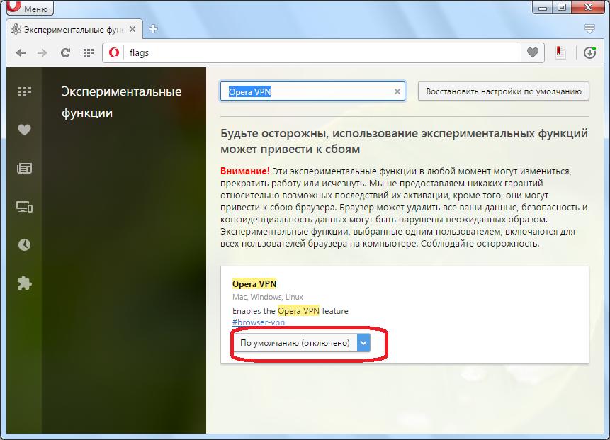 Opera-VPN-v-brauzere-Opera.png