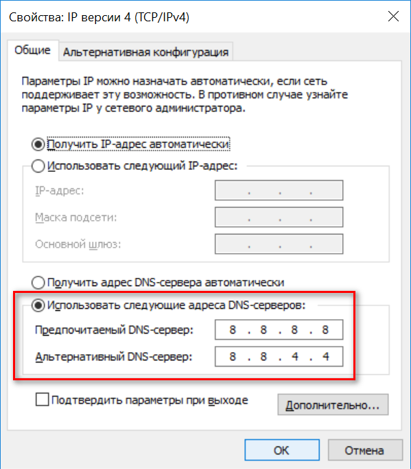 Ispolzovat-sleduyushhie-adresa-DNS.png
