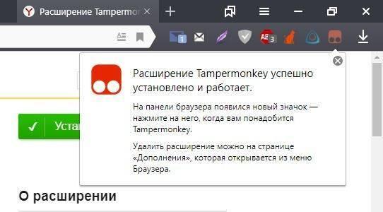 tampermonkey-yanbr-5-542x300.jpg