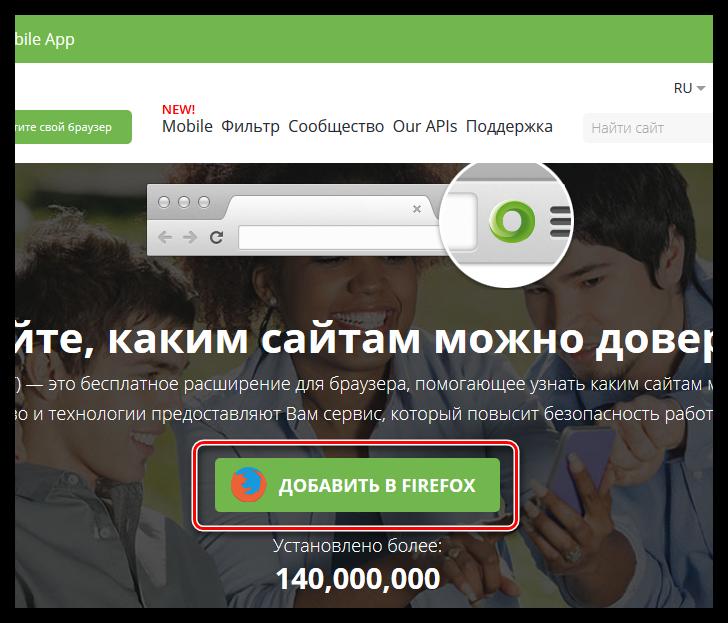 Web-Of-Trust-WOT-dlya-Firefox.png