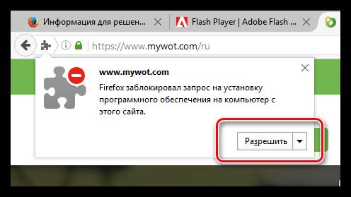 Web-Of-Trust-WOT-dlya-Firefox-2.png