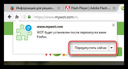 Web-Of-Trust-WOT-dlya-Firefox-3.png