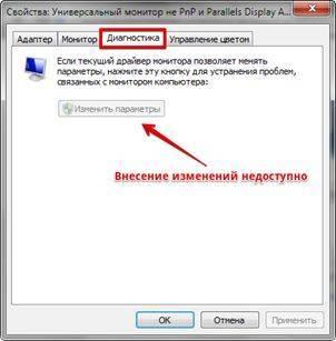 apparatnoe-uskorenie-v-windows-image4.jpg