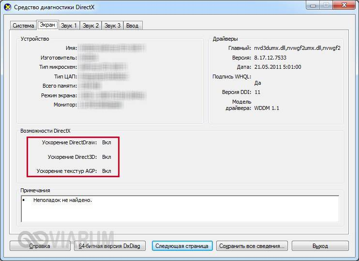 apparatnoe-yskorenie-windows-5.jpg