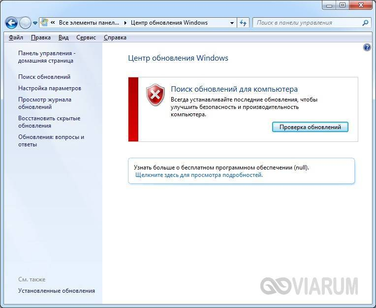 apparatnoe-yskorenie-windows-10-1.jpg