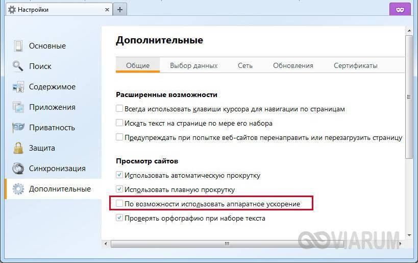 apparatnoe-yskorenie-windows-12.jpg