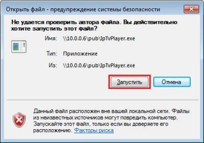 otkryt-fail-preduprezhdenie-zistemi-bezopastnosty.jpg