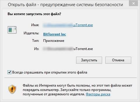reduprezhdenie-systemi-bezopastnosti-pri-zapuske-exe-faila.jpg