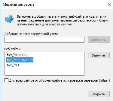 dobavit-aders-servera-v-zonu-local-intranet.jpg