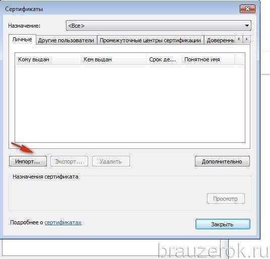 oshyb-sertifikatov-ie-7-536x515.jpg