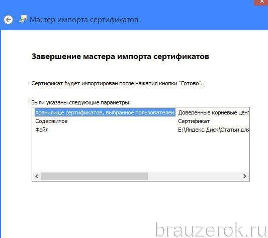 oshyb-sertifikatov-ie-12-533x472.jpg