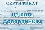 Problema-s-sertifikatom.png
