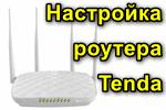 Nastroyka-routera-tenda.png