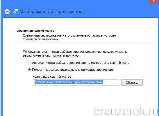 oshyb-sertifikatov-ie-11-547x400.jpg