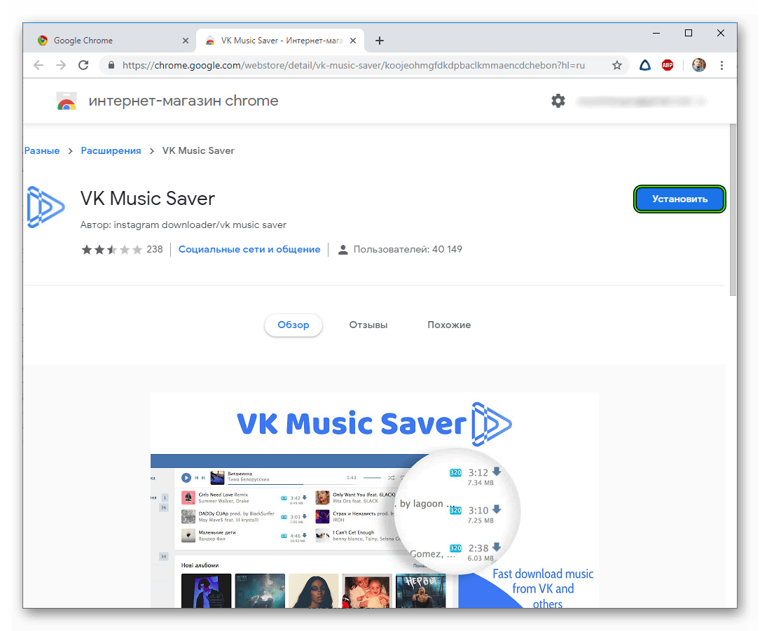 Ustanovit-VK-Music-Saver-v-Google-Chrome.png