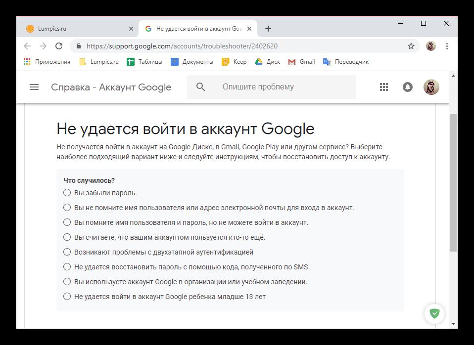 Ustranenie-problem-so-vhodom-v-Google-akkaunt-na-stranitse-podderzhki.png