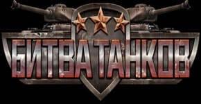 bitva-tankov-img.jpg