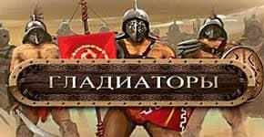 gladiatori-img.jpg