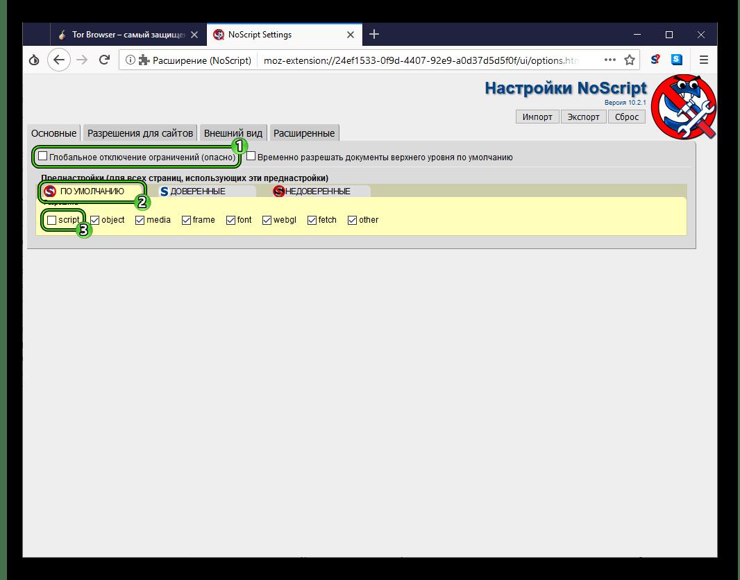 Otklyuchenie-optsii-script-v-NoScript-v-brauzere-Tor.png