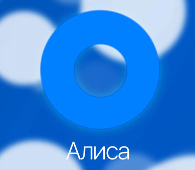 alisa-assistent-yandex.png