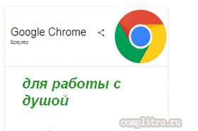 Как установить расширение в браузер Google Chrome - нюансы
