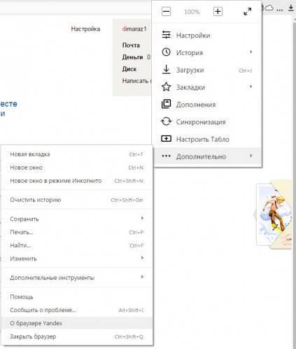 obnovlyaem-brauser-yandex-423x500.jpg