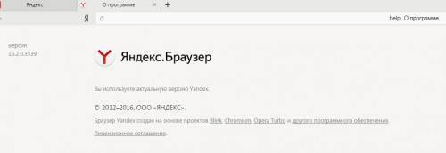 versiya-yandex-browser-500x172.jpg
