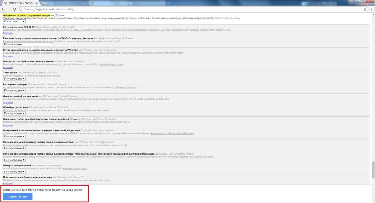 otklyuchenie-avtomaticheskogo-obnovleniya-stranic-v-xrome6.jpg