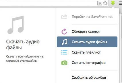 vk_audio_ru.jpg
