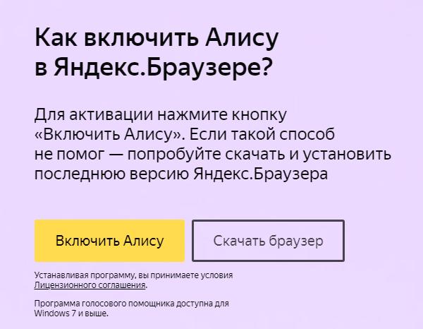 Na-ofitsial-nom-sajte-YAndeks-nazhimaem-knopku-Vklyuchit-Alisu-.png