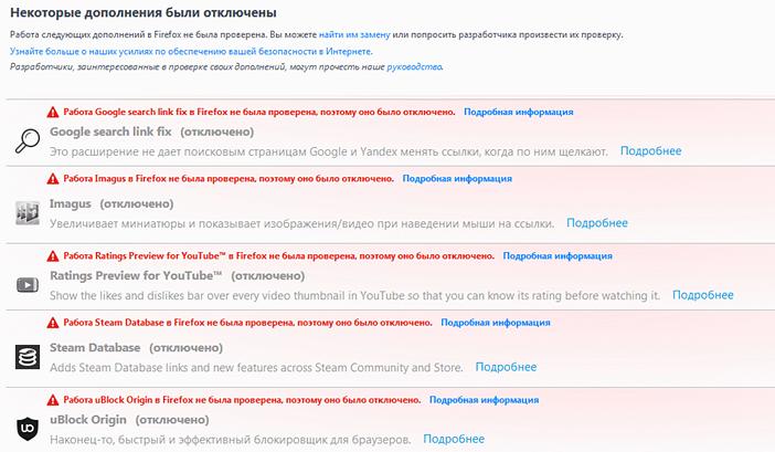 Отключились расширения в старой версии Firefox 56