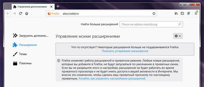 Что-то отсутствует Firefox