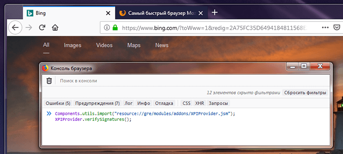 Включение расширений Firefox через консоль в старых версиях браузера