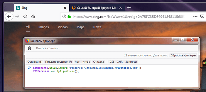 Включение расширений Firefox через консоль в актуальных версиях браузера